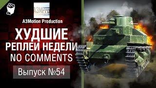 Худшие Реплеи Недели - No Comments №54 - от A3Motion