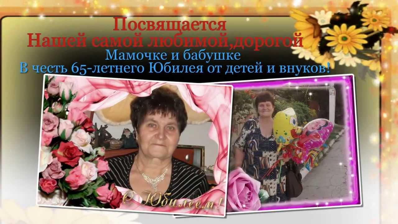 Поздравление 65 лет маме и бабушке 41