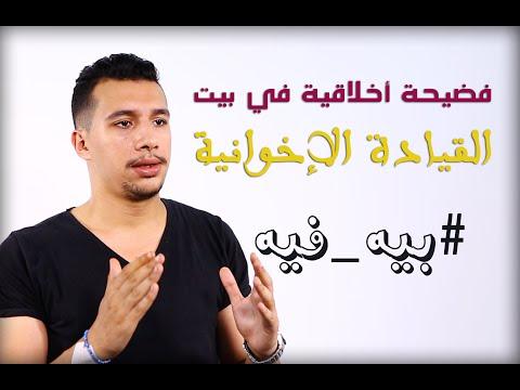 بـيـه فـيـه: فضيحة أخلاقية في بيت القيادة الإخوانية