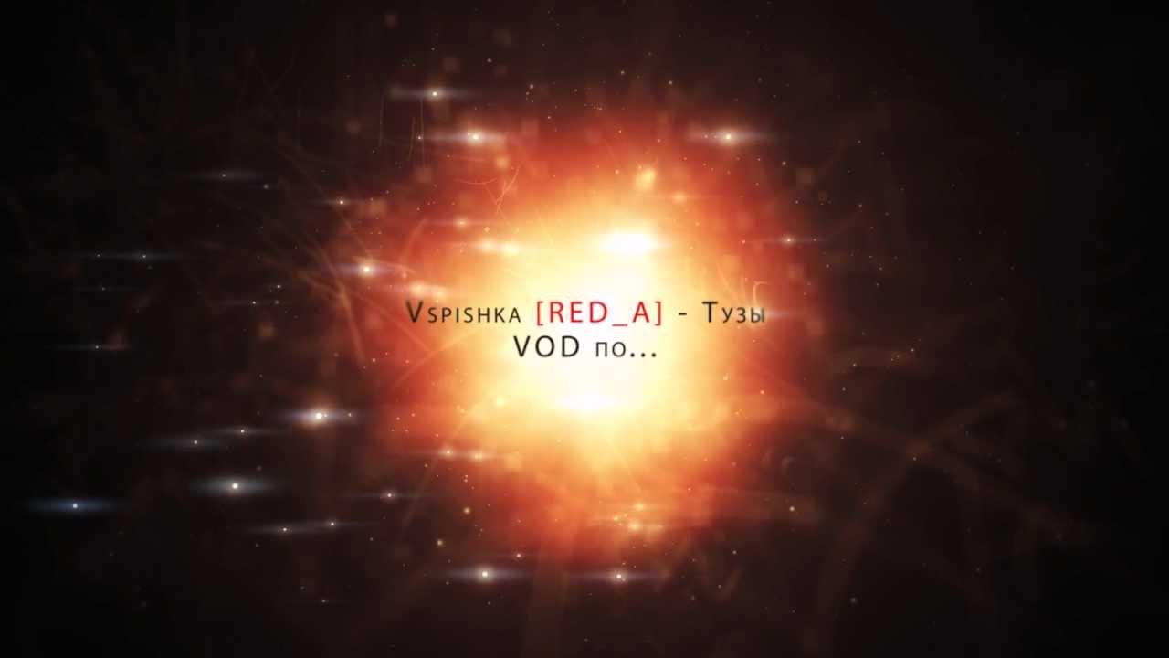 Vspishka [RED_A] . VOD по World of Tanks 1.0