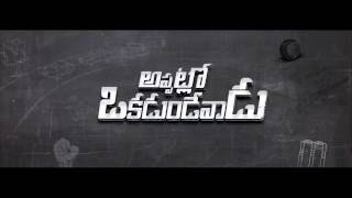 Appatlo-Okadundevadu-Movie-Teaser