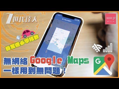 無網絡 Google Maps 一樣用到無問題!自駕遊必學招數
