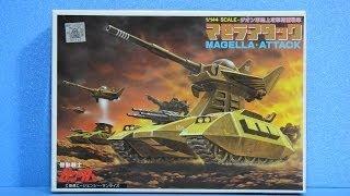 173 ジオン軍重戦車 1/144  マゼラ・アタック  『機動戦士ガンダム』