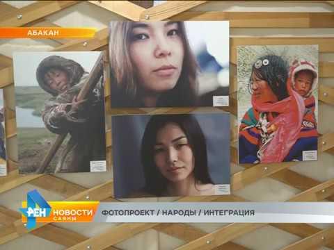 ФОТОПРОЕКТ / НАРОДЫ / ИНТЕГРАЦИЯ