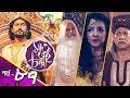 সাত ভাই চম্পা | Saat Bhai Champa |  EP 87 |  Mega TV Series | Channel i TV