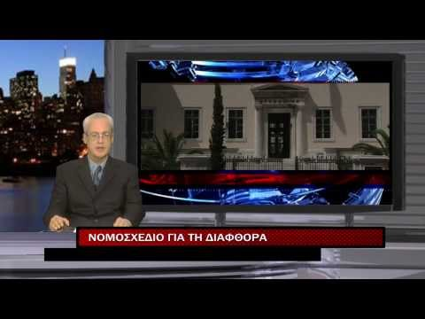 March 01 2014 New Greek TV weekly greek edition greek news