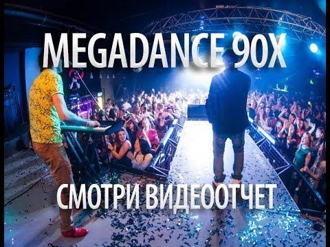 Видео отчет РК Галактика мега dance 90 х