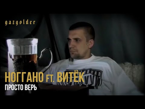Ноггано ft. Витёк & Тати - Просто Верь