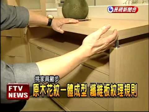 原木家具辨真假  敲.聽.看-民視新聞 - YouTube