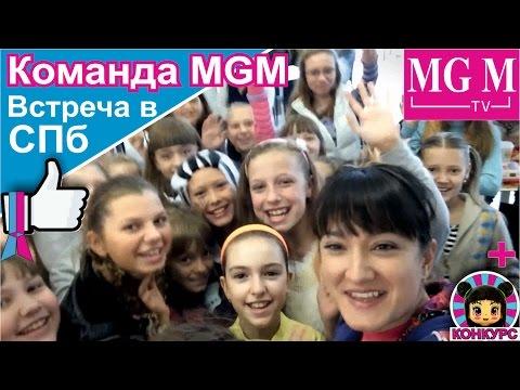 Встреча Команды MGM в Санкт-Петербурге! Монстер Хай Лаверы | Monster High ★MGM★