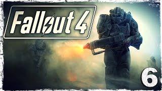 Fallout 4. #6: Коготь смерти.