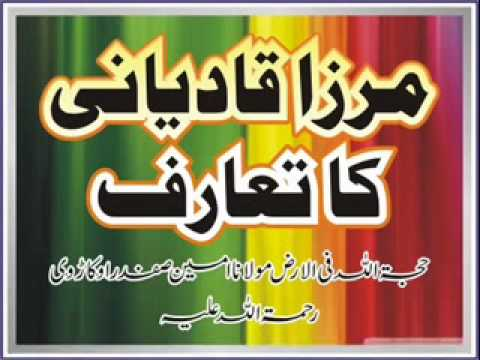 Maulana Ameen Safdar Okarvi - Intoduction of Mirza Qadiyani (Khair ul Madaris Multan) 3 of 8