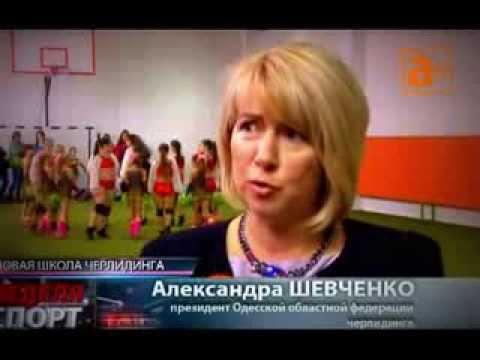Высшая школа черлидинга в Одессе. Телеканал АТВ о нас