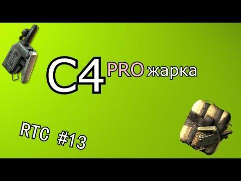 """RTC вместе с Диего #13 - """"Вcё или Ничего!"""" : """"C4 PROжарка!"""""""