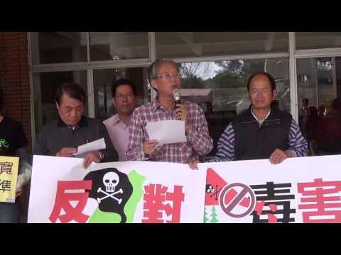 103 0307 反對環保署浮濫放寬土壤重金屬管制標準 黃煥彰 - YouTube