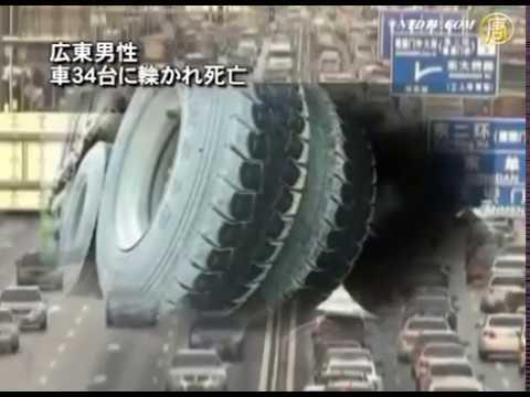 広東男性 車34台に轢かれ死亡【新唐人】
