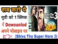 Shiva The Super Hero 3 Full Movie Hd Download (Horror Shouth New movie)