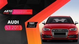 Тест-драйв Audi S3 2013 (Наши тесты)