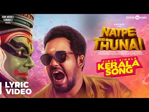 Natpe Thunai - Kerala Song Lyrical Video - Hiphop Tamizha - Sundar C - D. Parthiban Desingu
