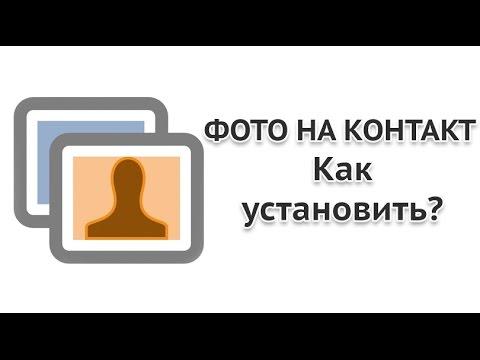 Как установить фото на контакте