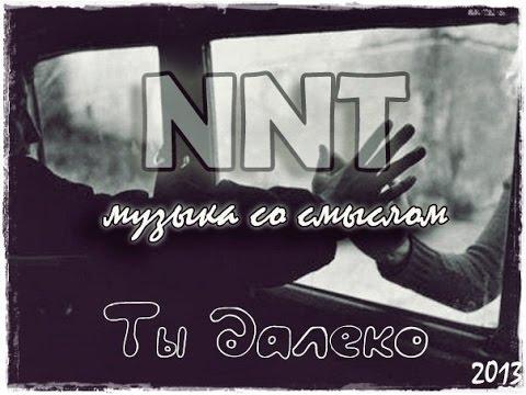 NNT - Ты далеко (2013)