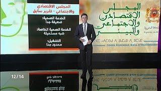 وضعية ذوي الاحتياجات الخاصة بالمغرب