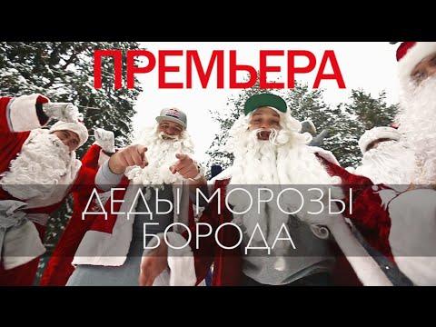 Деды Морозы - Борода