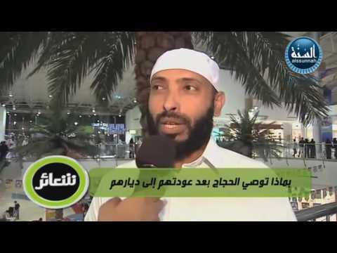 برنامج شعائر | الحلقة الثالثة عشرة - شد الرحال