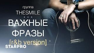 THESMILE - Важные фразы Скачать клип, смотреть клип, скачать песню