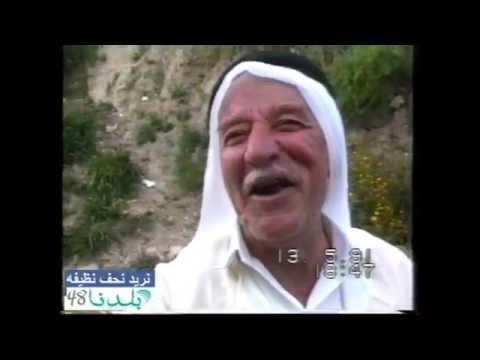 نحف فيديو قبل 24 سنة للمرحوم الحاج نجيب حسين ابو احمد موقع بلدنا48 نحف نظيفة