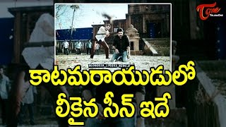 Here Is Pawan Kalyan Katamarayudu Movie Leaked Scene..