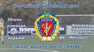 Благодійний матч журналістів і зірок українського футболу