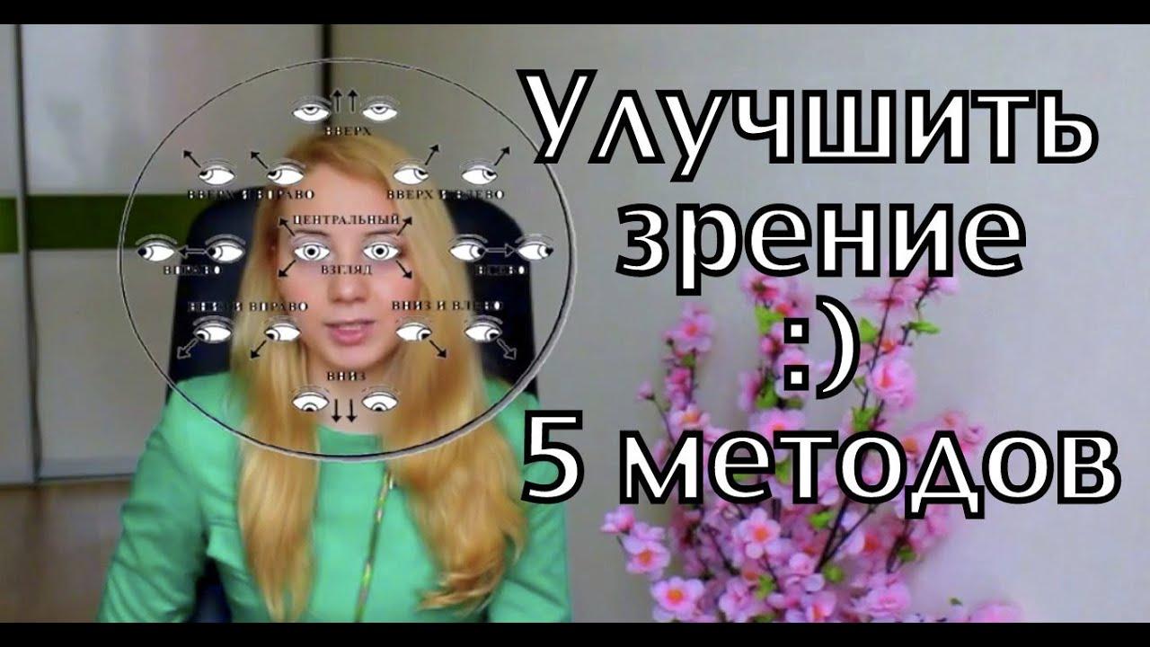 Как быстро за 1 день улучшить зрение в домашних условиях