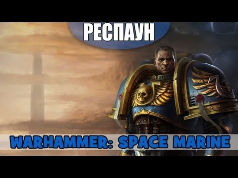 Респаун - Выпуск 7 - Devastation! (Warhammer: Space Marine)