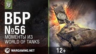 Моменты из World of Tanks. ВБР: No Comments №56
