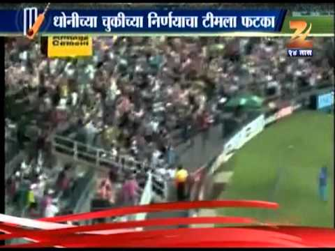 Zee24Taas: because of dhoni`s wrong decision team india lost one day series