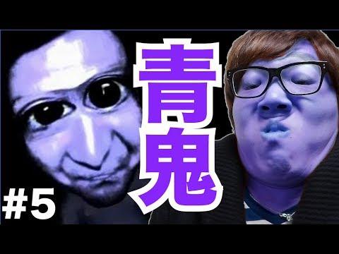 Hình ảnh trong video 【ホラーゲーム】青鬼を実況