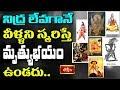నిద్రలేవగానే వీళ్ళని స్మరిస్తే మృత్యుభయం ఉండదు || Karya Siddhi || Archana || Bhakthi TV