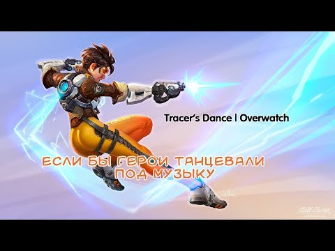 Tracer's Dance | Overwatch | Если бы герои танцевали под музыку