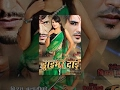 DRIVER DAI - New Nepali Full Movie 20172073  Kishwor Khatiwoda, Sima KC, Dinesh Sharma