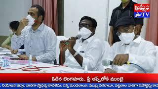 మంత్రి పువ్వాడ, MP నామా 'దిశ' నిర్దేశం