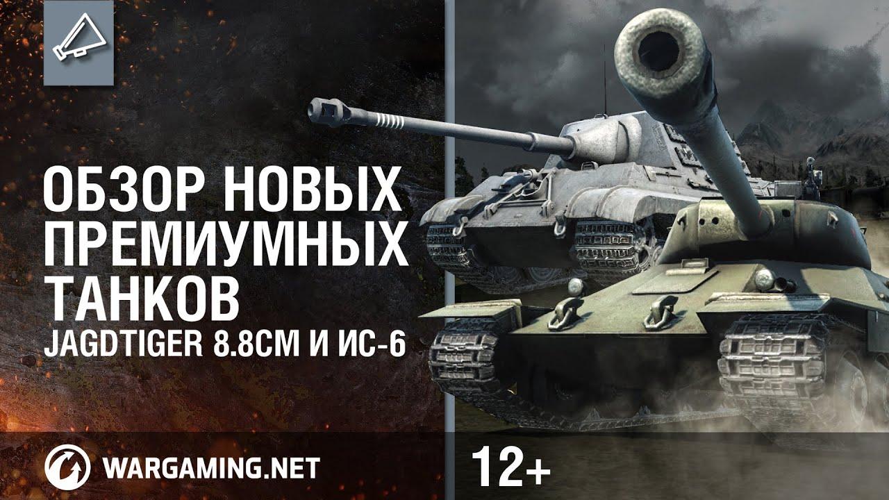 Обзор новых премиумных танков. JagdTiger 8.8cm и ИС-6
