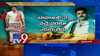 Katamarayudu collections record..