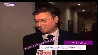 تكريم النقابة الوطنية للصحافة المغربية في حفل تخرج الفوج 19 للمعهد العالي للإعلام   روبورتاج