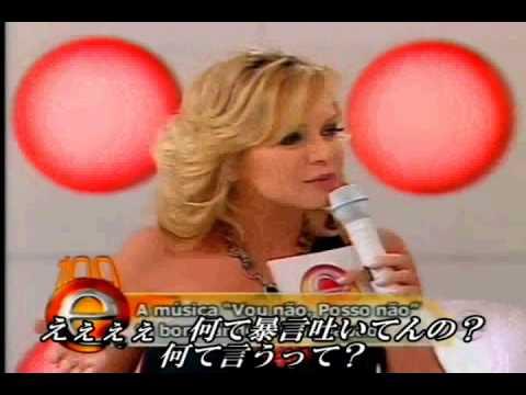 ブラジルの変な歌が日本語にアレンジされている