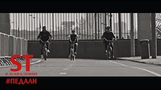 ST ft. Dj Kid & Stewart - Педали