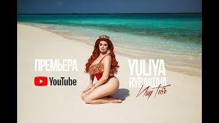 Юлия Рыбакова - Ищу тебя Скачать клип, смотреть клип, скачать песню