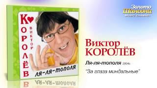 Виктор Королев - За глаза миндальные