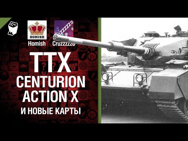 ТТХ Сenturion Action X и новые карты - Легкий Дайд