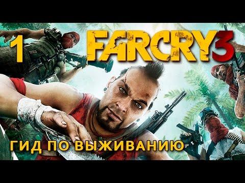 Гид по выживанию (на русском)